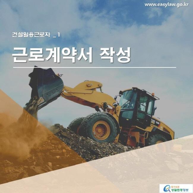 건설일용근로자 _ 1 근로계약서 작성 www.easylaw.go.kr 찾기 쉬운 생활법령정보 로고